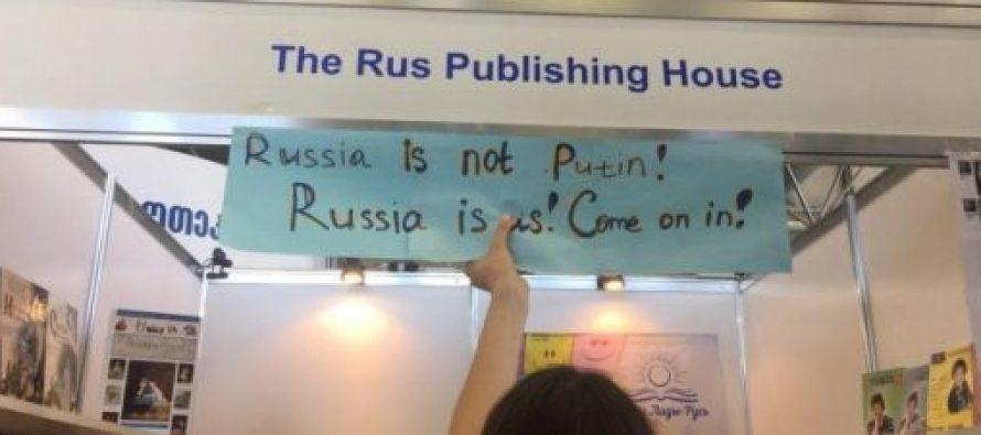 """,,რუსეთი ვართ ჩვენ, შემობრძანდით"""" – რუსული სტენდი წიგნის საერთაშორისო ფესტივალზე"""