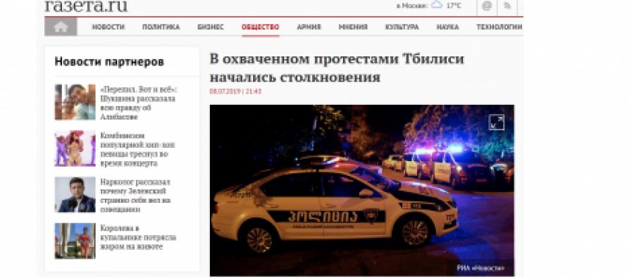 რუსული მედია იტყობინება, რომ ამ წუთებში თბილისში შეტაკებები დაიწყო