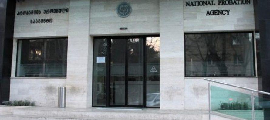 პრობაციის ეროვნული სააგენტო და დანაშაულის პრევენციის ცენტრი ერთიანდება