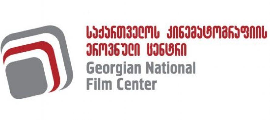 """კინემატოგრაფიის ეროვნული ცენტრი ფილმის """"და ჩვენ ვიცეკვეთ"""" ჩვენებასთან დაკავშირებით განცხადებას ავრცელებს"""