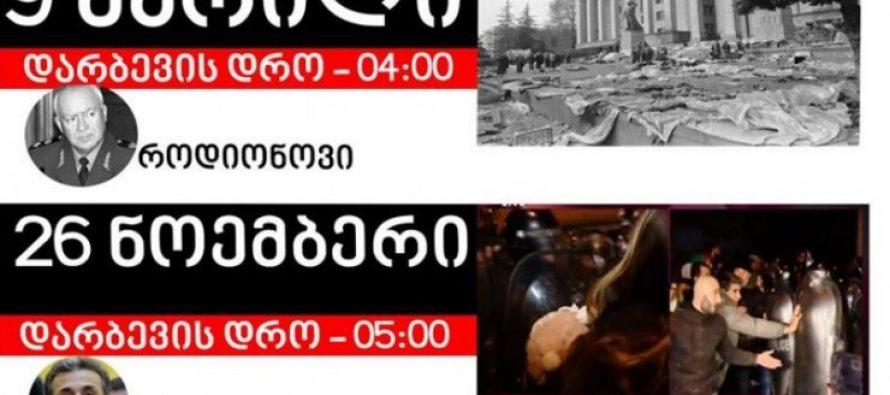 """""""ისტორიას რჩება ფაქტები!""""- 9 აპრილი, როდიონოვი – დარბევის დრო – 04:00, ივანიშვილი – დარბევის დრო: 05:00 სთ"""