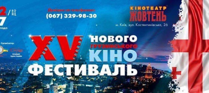 22 ნოემბერს კიევში ახალი ქართული კინოს XV ფესტივალი გაიხსნება