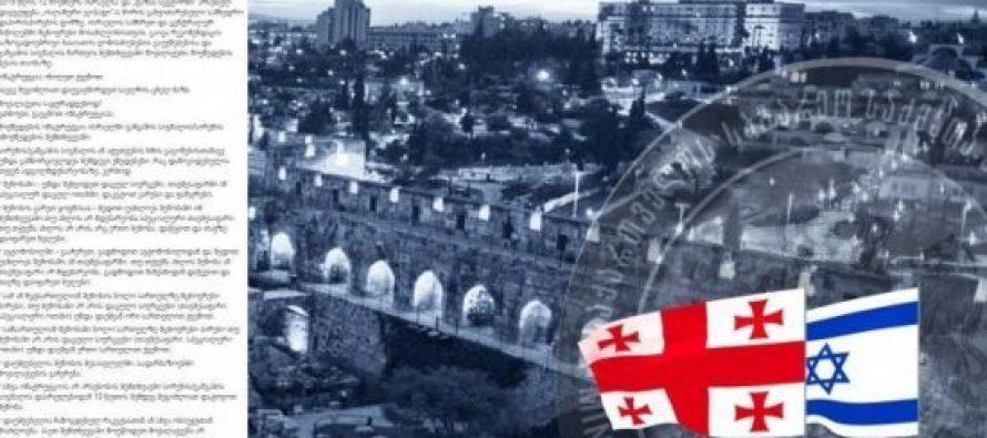 ისრაელში საქართველოს საელჩო მოქალაქეებს აფრთხილებს