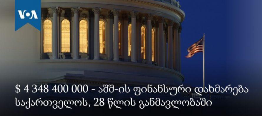 $ 4 348 400 000 – აშშ-ის ფინანსური დახმარება საქართველოს, 28 წლის განმავლობაში