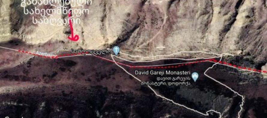 გუგლი რუკაზე დავით გარეჯის საზღვრები შეიცვალა