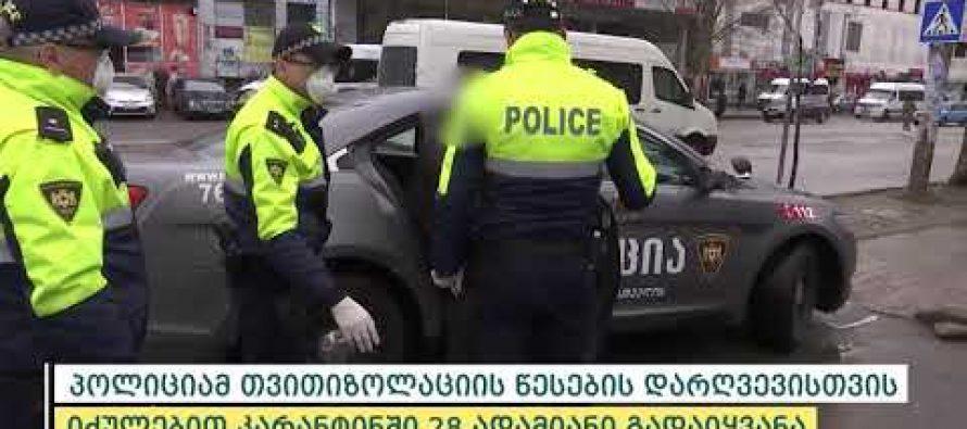 პოლიციამ თვითიზოლაციის წესების დარღვევისთვის იძულებით კარანტინში კიდევ 28 ადამიანი გადაიყვანა