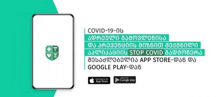 როგორ უნდა გამოვიყენოთ აპლიკაცია STOP COVID