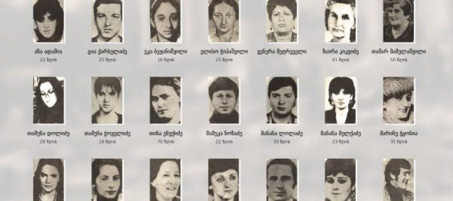 1989 წლის 9 აპრილს თბილისში მომხდარი სისხლიანი მოვლენებიდან 31 წელი გავიდა