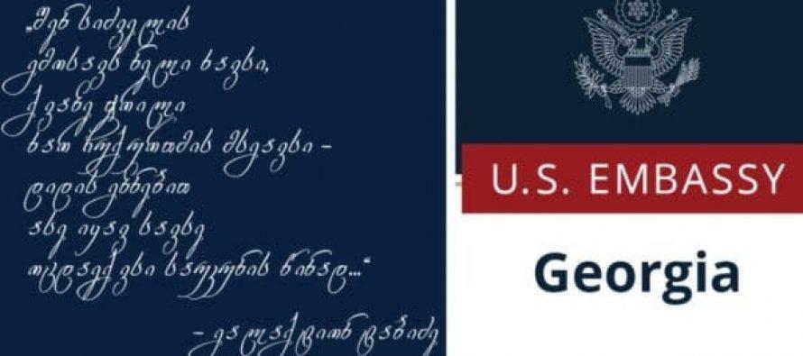 აშშ-ს საელჩო საქართველოს დედაენის დღეს გალაკტიონის ლექსით ულოცავს