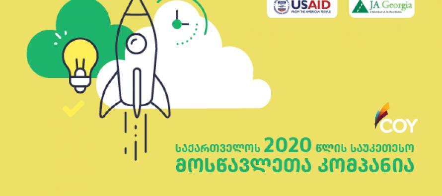 საქართველოს 2020 წლის მოსაწავლეთა საუკეთესო კომპანია გამოვლინდა