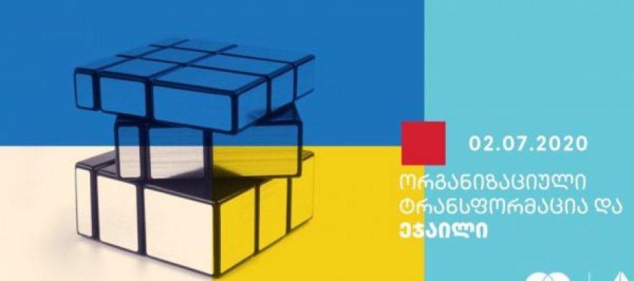 """თიბისის ორგანიზებით საერთაშორისო კონფერენცია """"ორგანიზაციული ტრანსფორმაცია და ეჯაილი"""" ჩატარდება"""