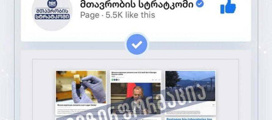 """""""ფეისბუქმა"""" ყალბი ახალი ამბების მამხილებელ მთავრობის სტრატკომის გვერდს ვერიფიკაცია მიანიჭა"""