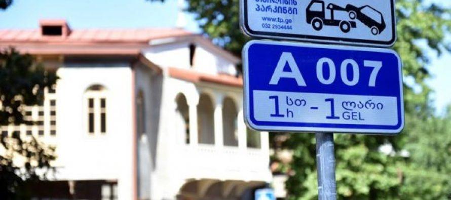 ზონალურ-საათობრივი პარკირების სისტემა საბურთალოს რამდენიმე გამზირსა და ქუჩას მოიცავს