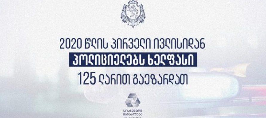 2020 წლის 1 ივლისიდან პოლიციელებს ხელფასი 125 ლარით გაეზარდათ