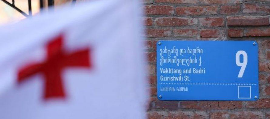თბილისში ბადრი და ვახტანგ გზირიშვილების სახელობის ქუჩა გაიხსნა