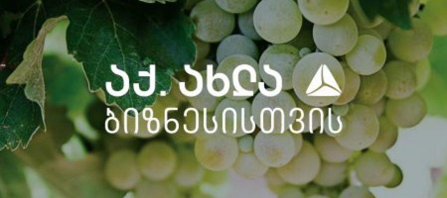 """""""ატენის ვენახების""""  ღვინო ევროპაში ექსპორტისთვის ემზადება"""