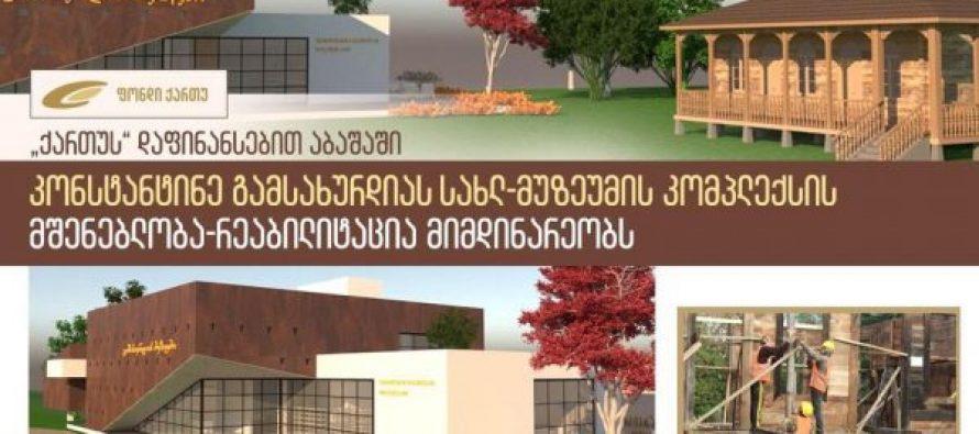 აბაშის მუნიციპალიტეტში კონსტანტინე გამსახურდიას სახლ-მუზეუმის კომპლექსის მშენებლობა-რეაბილიტაცია  მიმდინარეობს