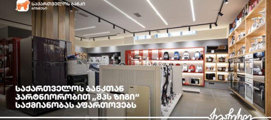 საქართველოს ბანკი ბიზნესების მხარდაჭერას განაგრძობს