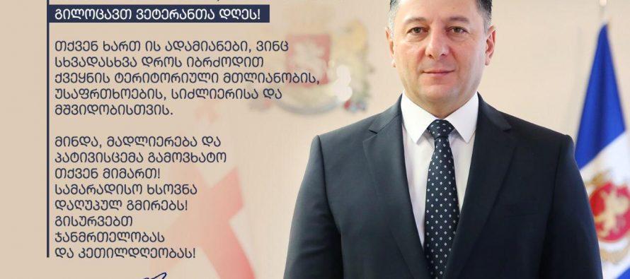 """შსს-ს მინისტრმა, ვახტანგ გომელაურმა ვეტერანებს """"ვეტერანის დღე"""" მიულოცა"""