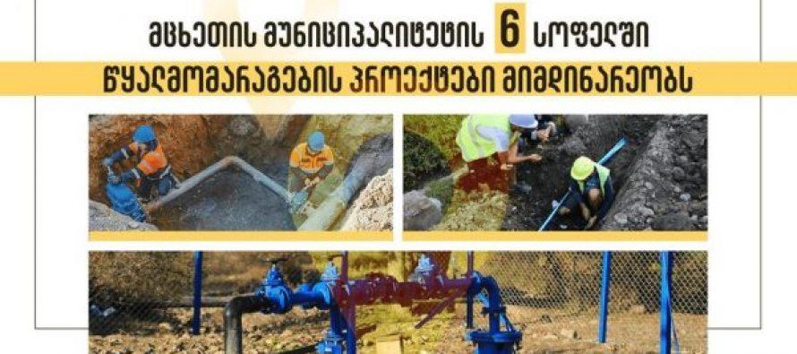 მცხეთის მუნიციპალიტეტის 6 სოფელში წყალმომარაგების სამუშაოები აქტიურ რეჟიმში მიმდინარეობს