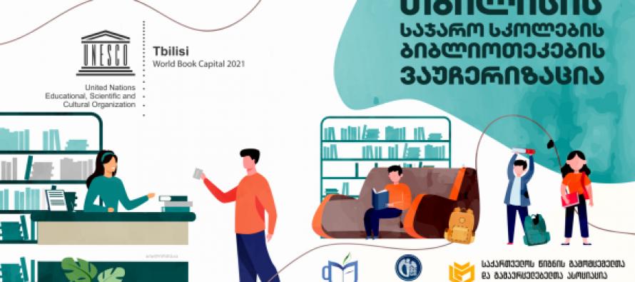 """""""თბილისი – წიგნის მსოფლიო დედაქალაქი 2021""""-ის ფარგლებში თბილისის საჯარო სკოლების ბიბლიოთეკების წიგნებით შევსება დაიწყო"""