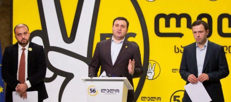 """""""ლელო"""": """"ქართული ოცნებას"""" არჩევნების გაყალბების უფლებას არ მივცემთ"""