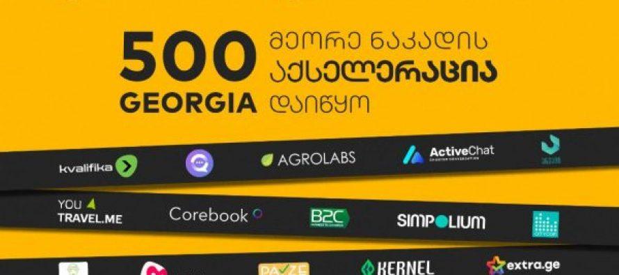 საქართველოს ბანკის მხარდაჭერით 500 Georgia-ს აქსელერაციის მეორე ნაკადი დაიწყო