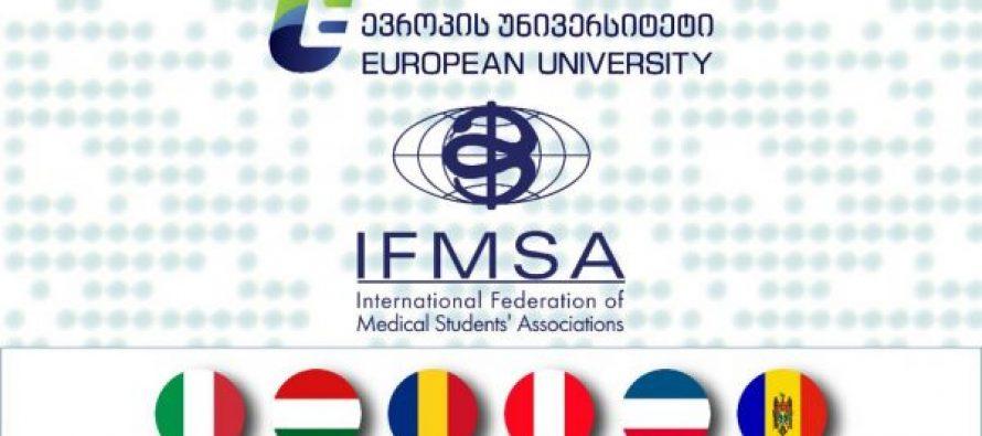 """""""ევროპის უნივერსიტეტში"""" IFMSA-ის გაცვლით პროექტში მონაწილეობისთვის დიპლომირებული მედიკოსის პროგრამის სტუდენტთა შესარჩევი კონკურსი გაიმართა"""